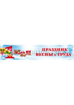 Баннер на 1 мая БГ-174
