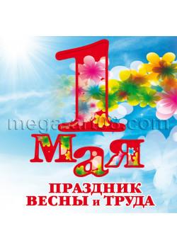 Наклейка на 1 мая НК-172