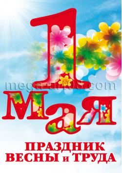 Постер на 1 мая ПЛ-171