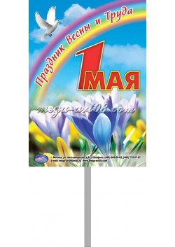 Купить транспарант к 1 мая ТП-1