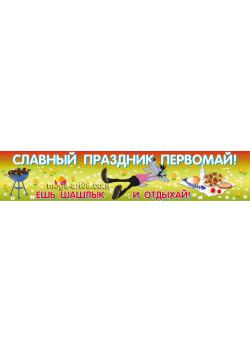 Баннер к 1 мая БГ-14