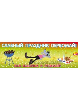 Баннер к 1 мая БГ-15