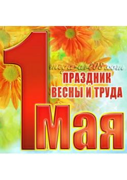 Наклейка к 1 мая НК-7