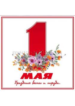 Наклейка на 1 мая НК-14