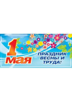 Купить открытку к 1 мая ОТ-10