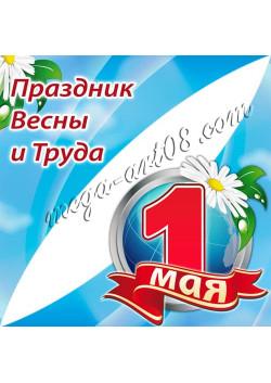 Купить угловую наклейку к 1 мая ВК-6