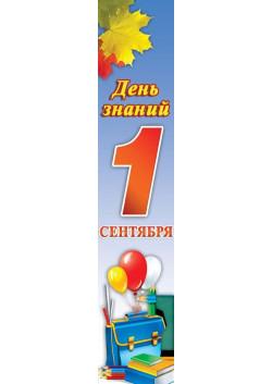 Баннер к 1 сентября БВ-2