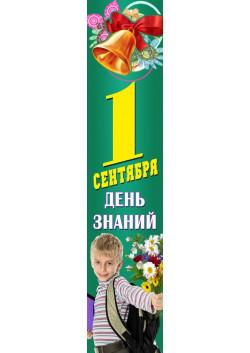 Баннер к 1 сентября БВ-4