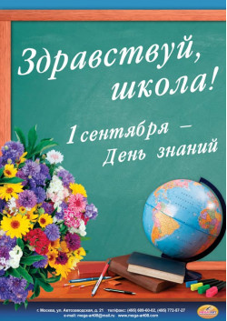 Плакат к 1 сентября (День знаний) ПЛ-6