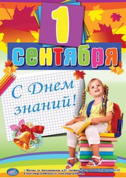 Плакат к 1 сентября (День знаний) ПЛ-9