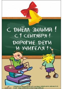 Плакат с 1 сентября ПЛ-19