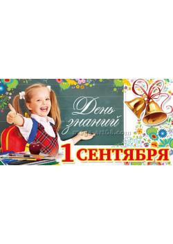 Билборд к Дню знаний БГ-31