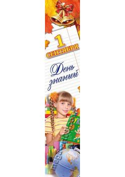Баннер на 1 сентября БВ-9