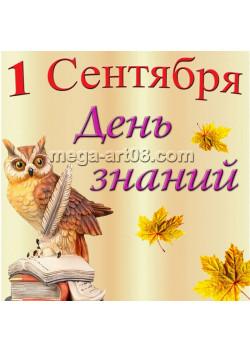 Наклейка на 1 сентября НК-4