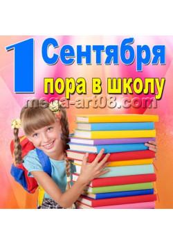 Наклейка на 1 сентября НК-1