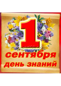 Наклейка на 1 сентября НК-8