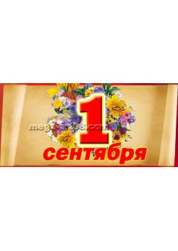 Открытка на 1 сентября ОТ-2