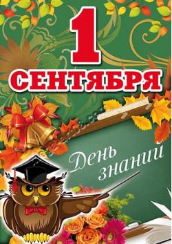 Плакат с 1 сентября ПЛ-12