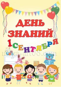 Плакат на 1 сентября в детский сад ПЛ-23