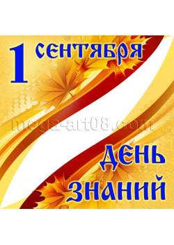 Угловая наклейка на 1 сентября ВК-1