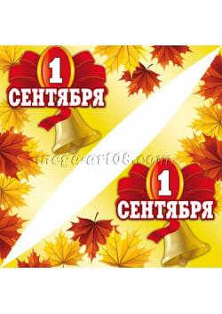 Угловая наклейка на 1 сентября ВК-6