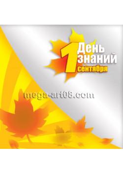 Угловая наклейка на 1 сентября ВК-2