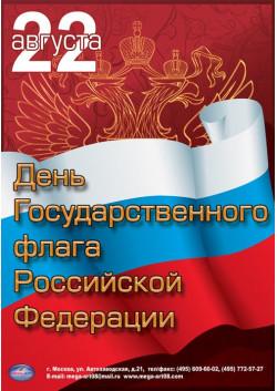 Купить плакат к 22 августа ПЛ-4