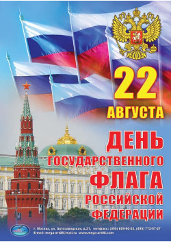 Плакат на 22 августа ПЛ-5