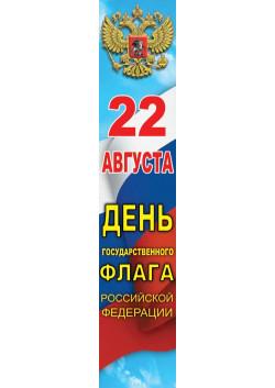 Баннер к 22 августа БВ-4
