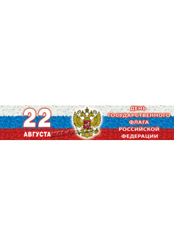 Баннер на День флага РФ БГ-4