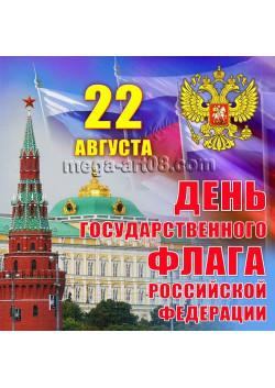 Наклейка на 22 августа НК-1