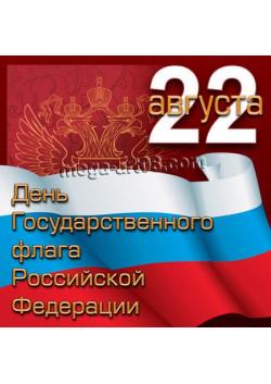 Наклейка на 22 августа НК-9