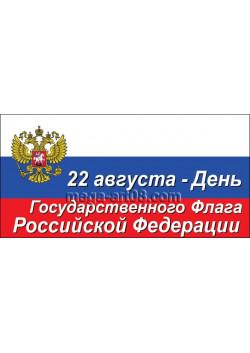 Наклейка на 22 августа НК-13