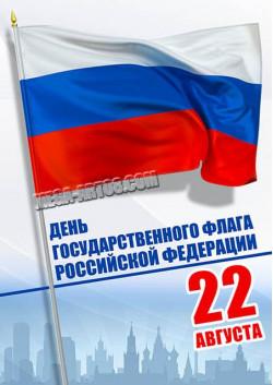 Плакат с Днем Флага РФ ПЛ-11