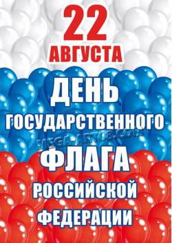 Плакат к 22 августа ПЛ-7