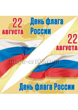 Угловая наклейка на 22 августа ВК-2