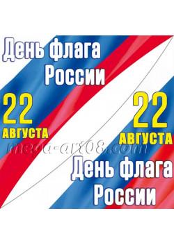 Угловая наклейка на 22 августа ВК-3