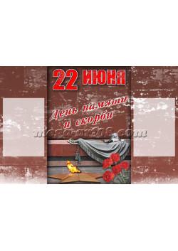 Стенгазета к 22 июня СГ-1