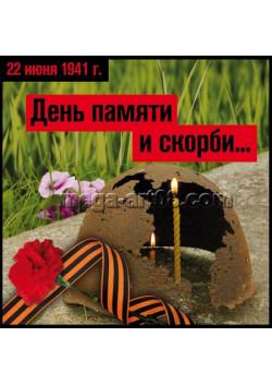 Наклейка на 22 июня НК-6