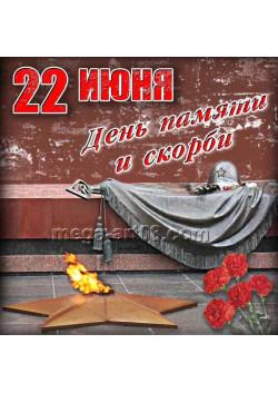 Наклейка на 22 июня НК-5