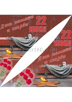 Угловая наклейка на 22 июня ВК-3