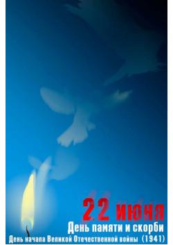 Плакат ко Дню памяти и скорби (22 июня) ПЛ-56