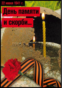 Плакат к Дню памяти и скорби ПЛ-9