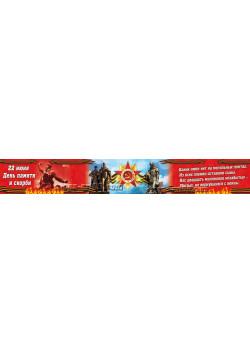 Баннер на 22 июня БГ-63