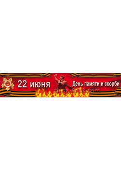 Баннер на 22 июня БГ-2