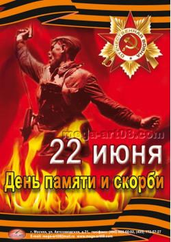 Плакат на 22 июня ПЛ-1