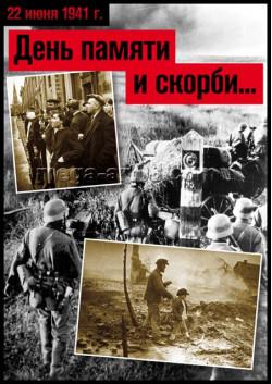 Плакат к 22 июня ПЛ-7