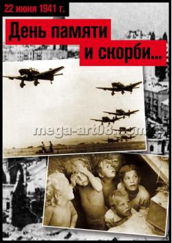 Плакат на 22 июня ПЛ-8