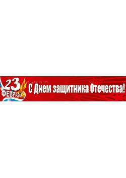 Баннер к 23 февраля БГ-2