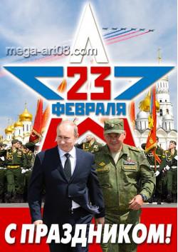 Постер к 23 февраля ПЛ-30